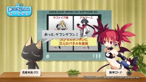 torosute2009/5/23 プレステ再び 後編 43