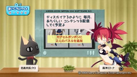 torosute2009/5/23 プレステ再び 後編 44