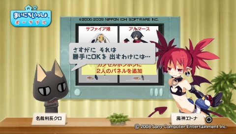 torosute2009/5/23 プレステ再び 後編 45