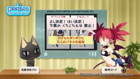 torosute2009/5/23 プレステ再び 後編 46