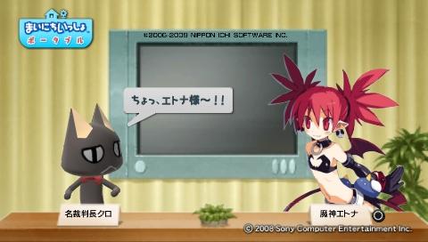 torosute2009/5/23 プレステ再び 後編 47