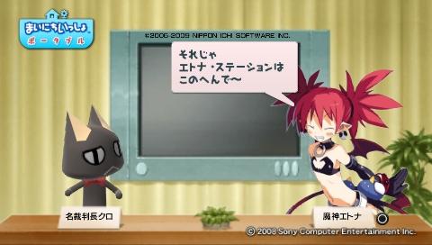 torosute2009/5/23 プレステ再び 後編 48