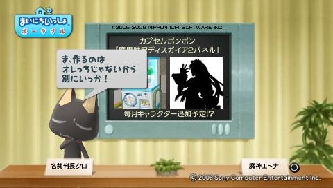 torosute2009/5/23 プレステ再び 後編 49