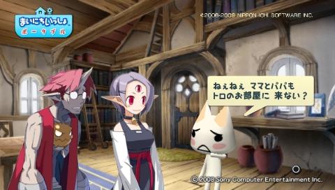 torosute2009/5/23 プレステ再び 後編 54