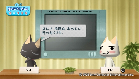 torosute2009/5/23 プレステ再び 後編 67