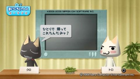 torosute2009/5/23 プレステ再び 後編 68