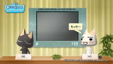 torosute2009/5/23 プレステ再び 後編 69