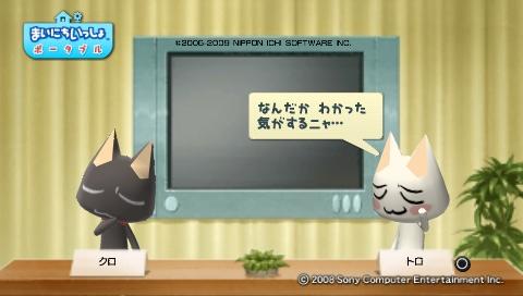 torosute2009/5/23 プレステ再び 後編 70