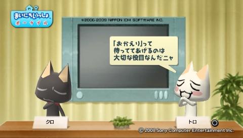 torosute2009/5/23 プレステ再び 後編 71