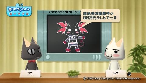 torosute2009/5/23 プレステ再び おまけ 2