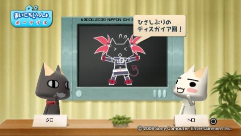 torosute2009/5/23 プレステ再び おまけ 3