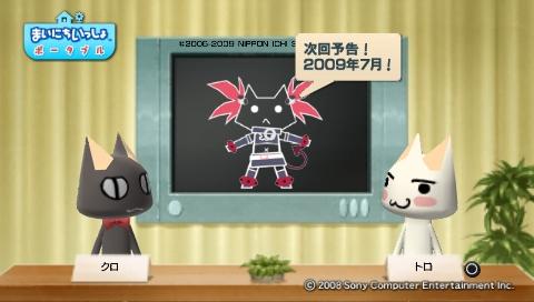 torosute2009/5/23 プレステ再び おまけ 8