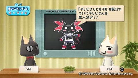 torosute2009/5/23 プレステ再び おまけ 10