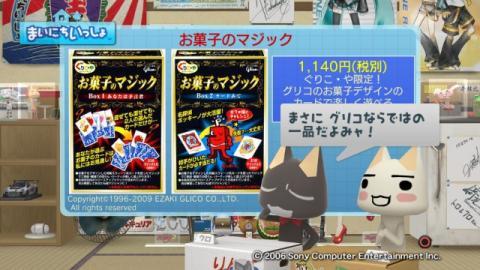 torosute2009/5/24 ぐりこ・や 4