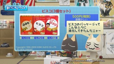 torosute2009/5/24 ぐりこ・や 5