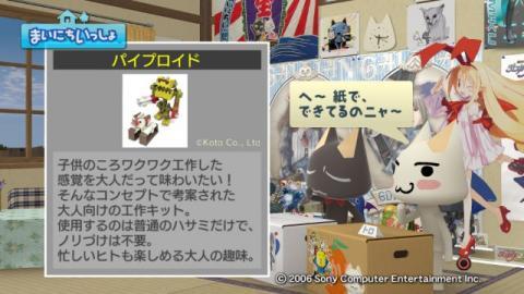 torosute2009/5/25 パイプロイド 4