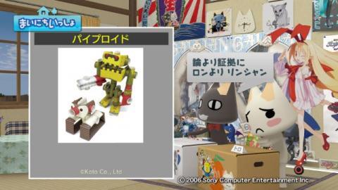 torosute2009/5/25 パイプロイド 5