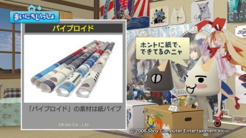 torosute2009/5/25 パイプロイド 6