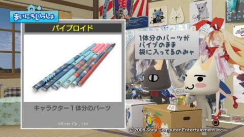 torosute2009/5/25 パイプロイド 7