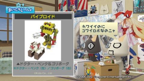 torosute2009/5/25 パイプロイド 10