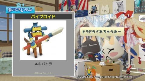 torosute2009/5/25 パイプロイド 15