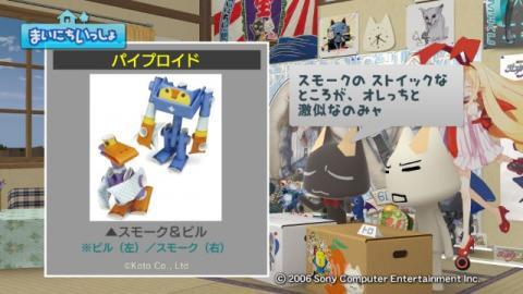 torosute2009/5/25 パイプロイド 17