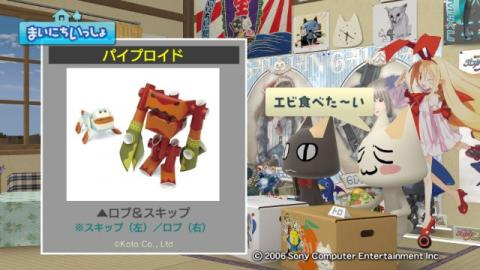 torosute2009/5/25 パイプロイド 18