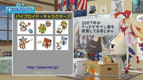 torosute2009/5/25 パイプロイド 19