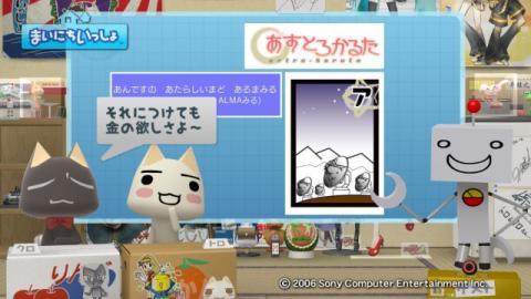 torosute2009/5/26 スペースグッズ 15