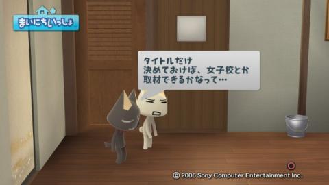 torosute2009/5/26 ついにクロさんが… 4