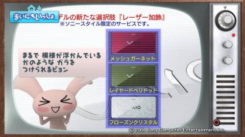 torosute2009/5/27 type P 夏モデル 34