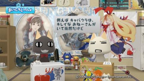 torosute2009/5/29 「萌える」あれこれ 6