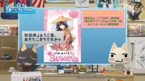 torosute2009/5/29 「萌える」あれこれ 11