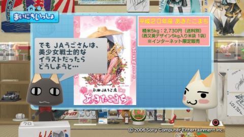 torosute2009/5/29 「萌える」あれこれ 13