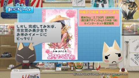 torosute2009/5/29 「萌える」あれこれ 14