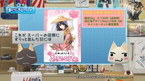 torosute2009/5/29 「萌える」あれこれ 16