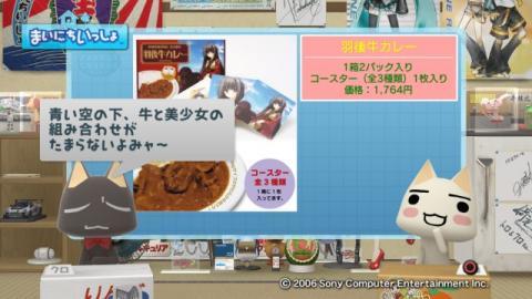 torosute2009/5/29 「萌える」あれこれ 18