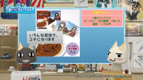 torosute2009/5/29 「萌える」あれこれ 19