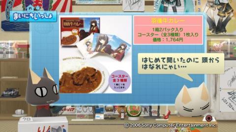 torosute2009/5/29 「萌える」あれこれ 20