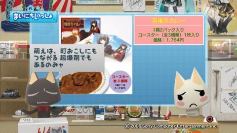 torosute2009/5/29 「萌える」あれこれ 21