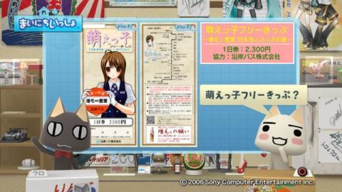 torosute2009/5/29 「萌える」あれこれ 22