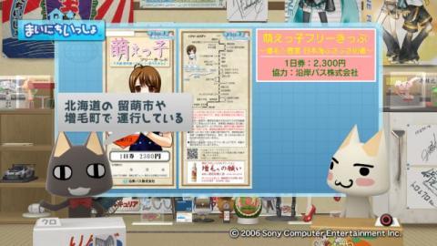 torosute2009/5/29 「萌える」あれこれ 23