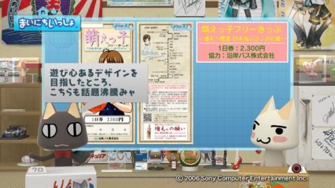 torosute2009/5/29 「萌える」あれこれ 24
