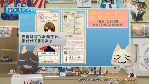 torosute2009/5/29 「萌える」あれこれ 26