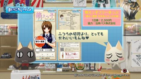 torosute2009/5/29 「萌える」あれこれ 25