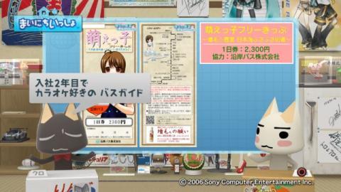 torosute2009/5/29 「萌える」あれこれ 27