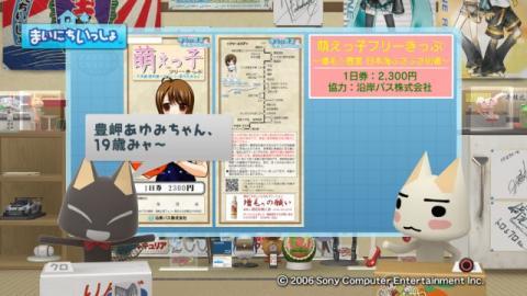 torosute2009/5/29 「萌える」あれこれ 28