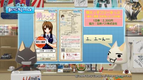 torosute2009/5/29 「萌える」あれこれ 29