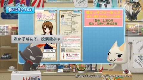 torosute2009/5/29 「萌える」あれこれ 30