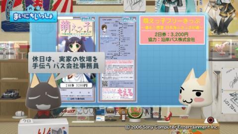 torosute2009/5/29 「萌える」あれこれ 31
